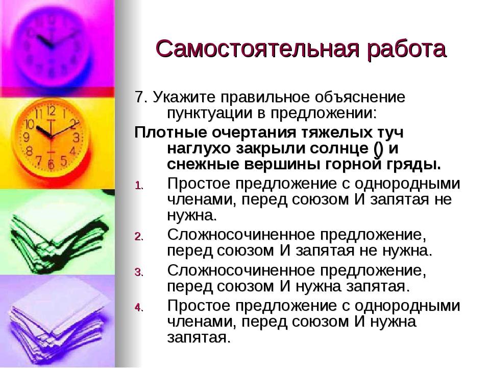 Самостоятельная работа 7. Укажите правильное объяснение пунктуации в предложе...