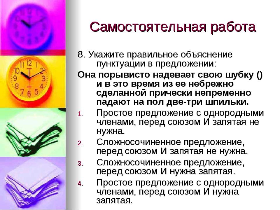Самостоятельная работа 8. Укажите правильное объяснение пунктуации в предложе...