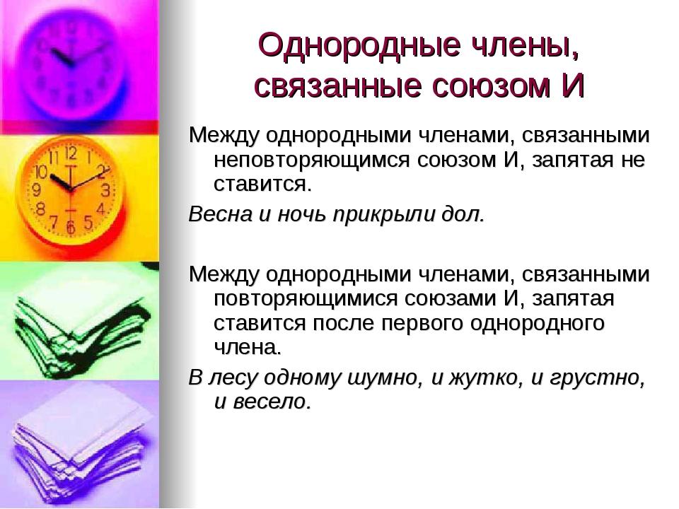 Однородные члены, связанные союзом И Между однородными членами, связанными не...