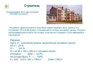 Строитель В нашем районе 2014 году построили 92/27800 кв м жилья. На ремонт ф