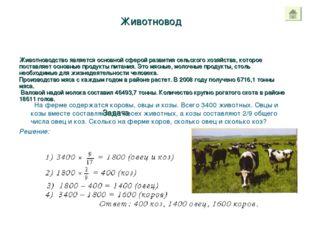 Животновод На ферме содержатся коровы, овцы и козы. Всего 3400 животных. Овцы