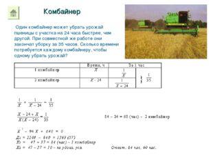 Комбайнер Один комбайнер может убрать урожай пшеницы с участка на 24 часа быс