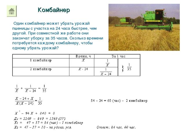 Комбайнер Один комбайнер может убрать урожай пшеницы с участка на 24 часа быс...