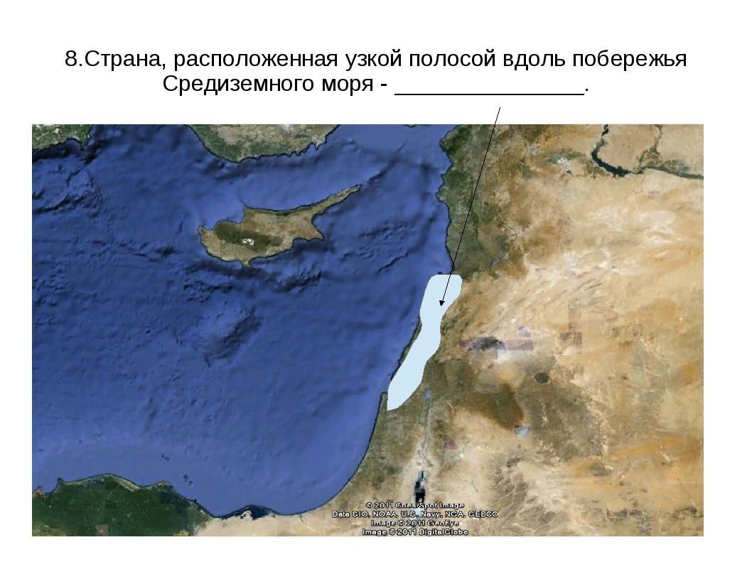 8.Страна, расположенная узкой полосой вдоль побережья Средиземного моря - ___...