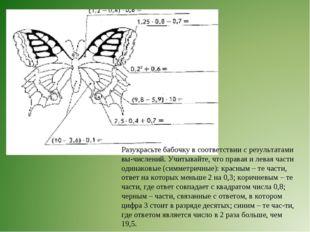 Разукрасьте бабочку в соответствии с результатами вы-числений. Учитывайте, чт