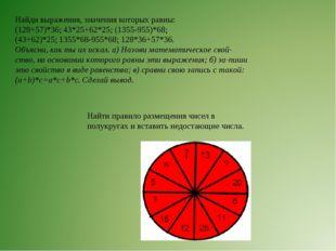 Найди выражения, значения которых равны: (128+57)*36; 43*25+62*25; (1355-955)