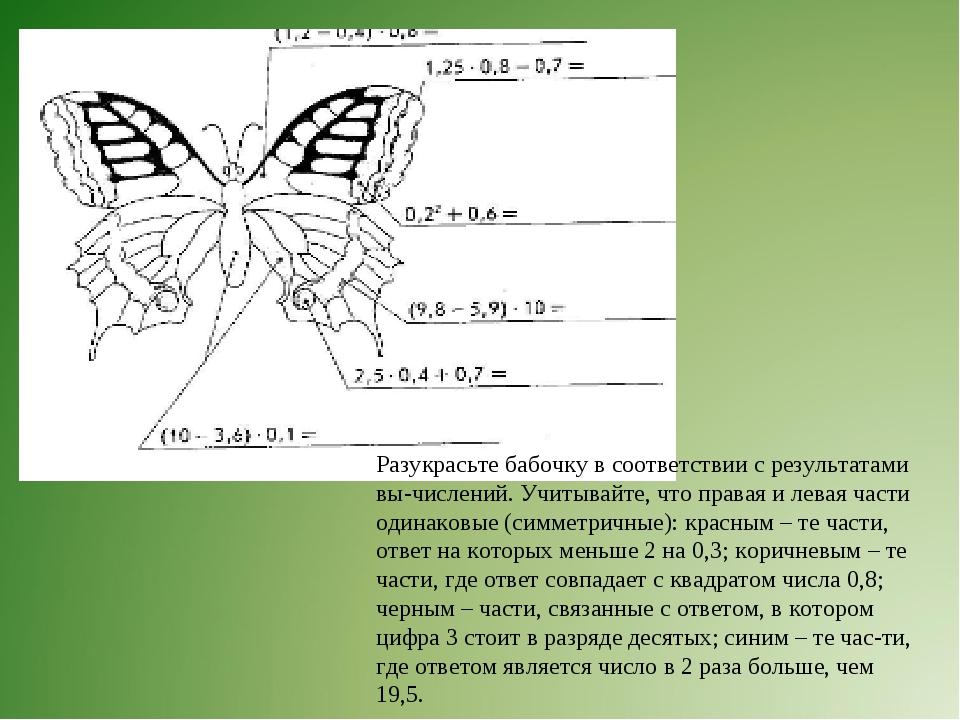 Разукрасьте бабочку в соответствии с результатами вы-числений. Учитывайте, чт...