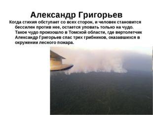 Александр Григорьев Когда стихия обступает со всех сторон, и человек становит