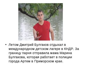 Летом Дмитрий Булгаков отдыхал в международном детском лагере в КНДР. За гран