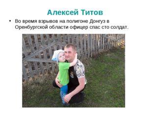 Алексей Титов Во время взрывов на полигоне Донгуз в Оренбургской области офиц
