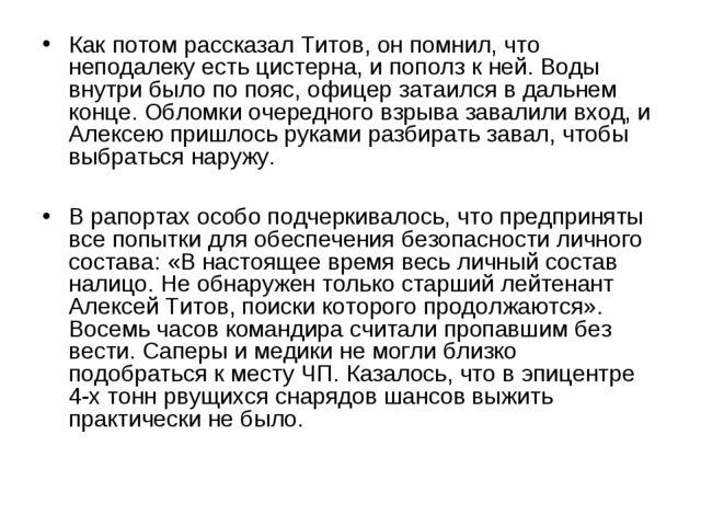 Как потом рассказал Титов, он помнил, что неподалеку есть цистерна, и пополз...