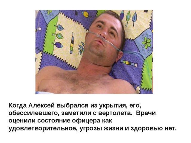 Когда Алексей выбрался из укрытия, его, обессилевшего, заметили с вертолета....