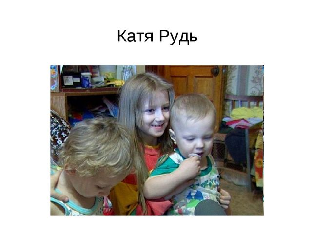Катя Рудь