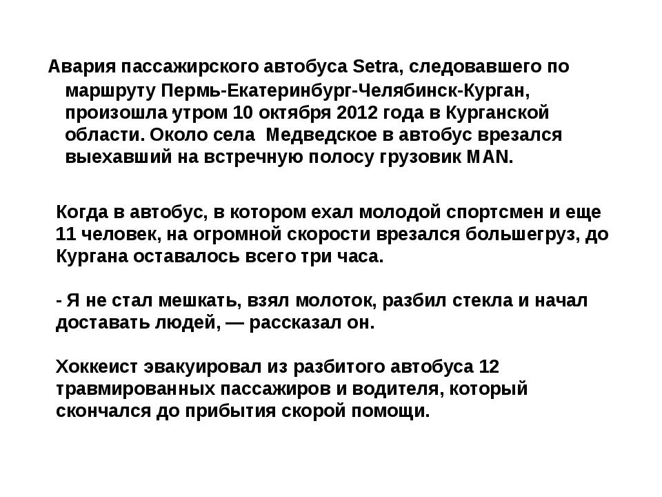Авария пассажирского автобуса Setra, следовавшего по маршруту Пермь-Екатерин...