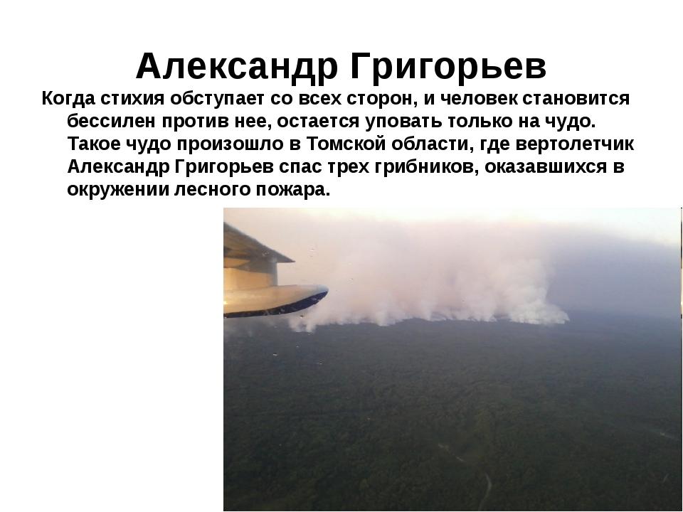 Александр Григорьев Когда стихия обступает со всех сторон, и человек становит...