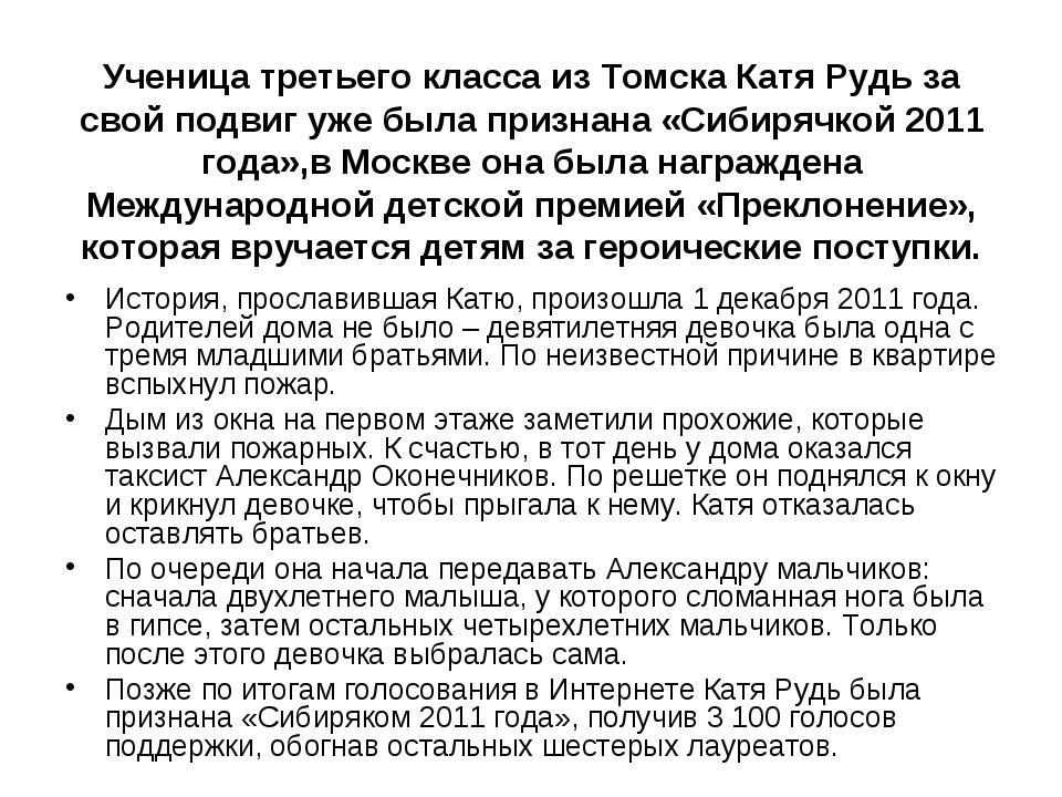 Ученица третьего класса из Томска Катя Рудь за свой подвиг уже была признана...