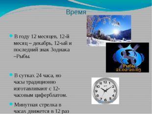Время В году 12 месяцев, 12-й месяц – декабрь, 12-ый и последний знак Зодиака