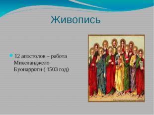 Живопись 12 апостолов – работа Микеланджело Буонарроти ( 1503 год)