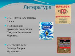 Литература «12» –поэма Александра Блока « 12 месяцев» – драматическая сказка