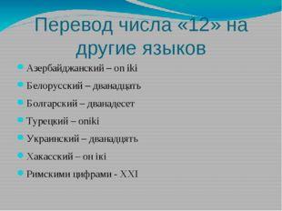 Перевод числа «12» на другие языков Азербайджанский – оn iki Белорусский – дв