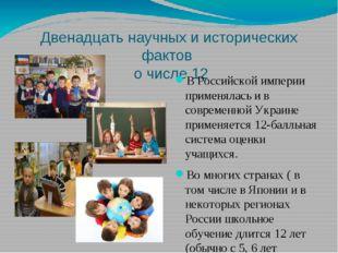 Двенадцать научных и исторических фактов о числе 12 В Российской империи прим