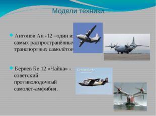 Модели техники Антонов Ан -12 –один из самых распространённых транспортных са