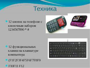Техника 12 кнопок на телефоне с кнопочным набором 1234567890 * # 12 функциона