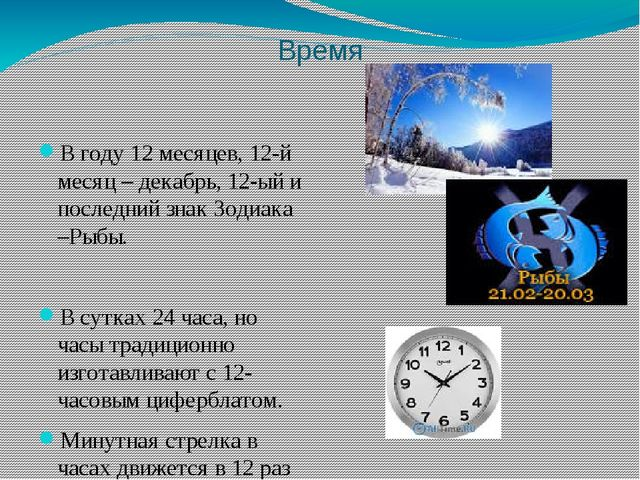 Время В году 12 месяцев, 12-й месяц – декабрь, 12-ый и последний знак Зодиака...