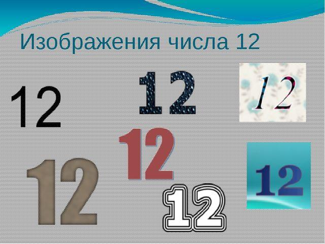 Изображения числа 12