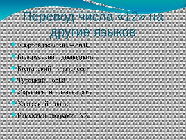 Перевод числа «12» на другие языков Азербайджанский – оn iki Белорусский – дв...