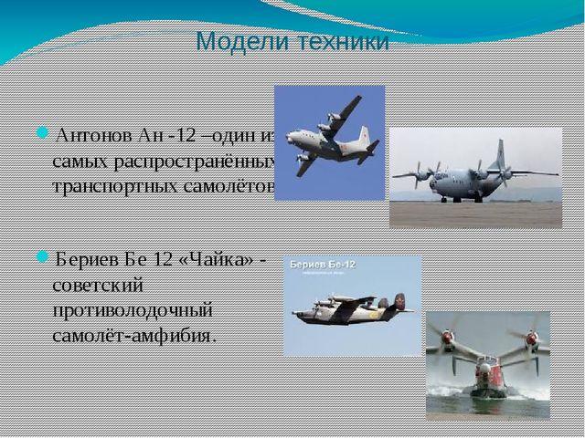 Модели техники Антонов Ан -12 –один из самых распространённых транспортных са...