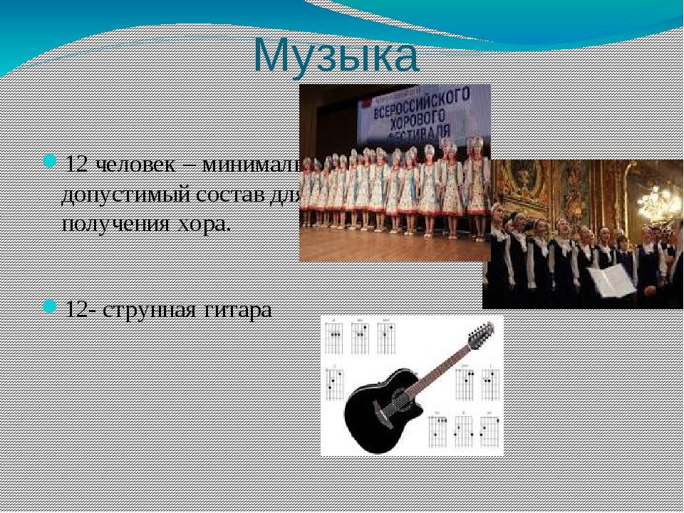 Музыка 12 человек – минимально допустимый состав для получения хора. 12- стру...