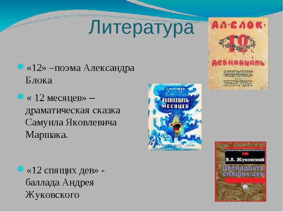 Литература «12» –поэма Александра Блока « 12 месяцев» – драматическая сказка...