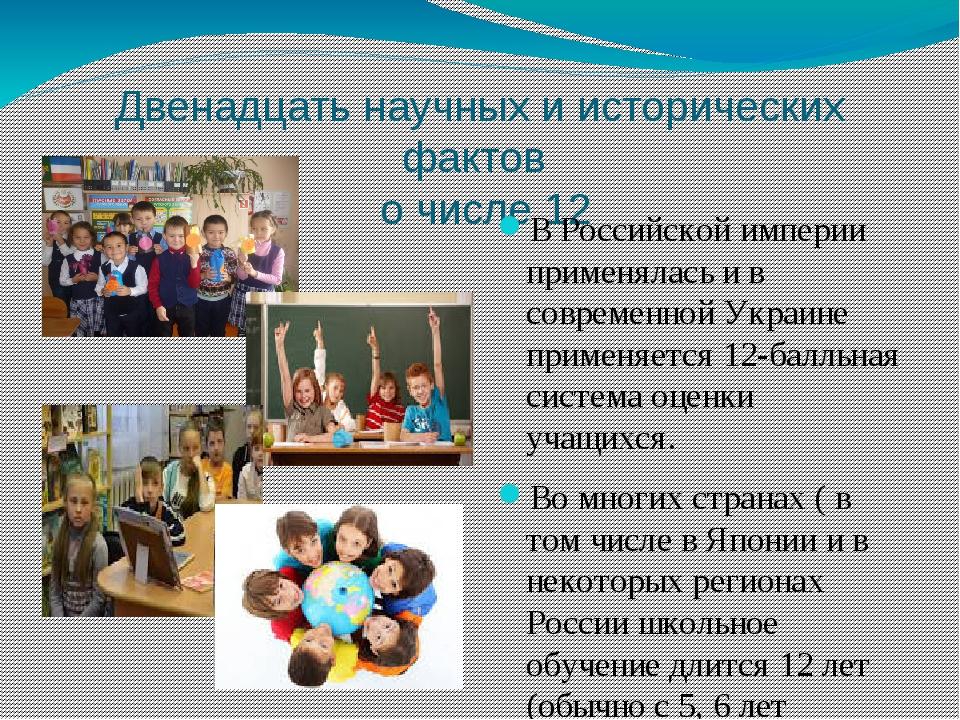 Двенадцать научных и исторических фактов о числе 12 В Российской империи прим...