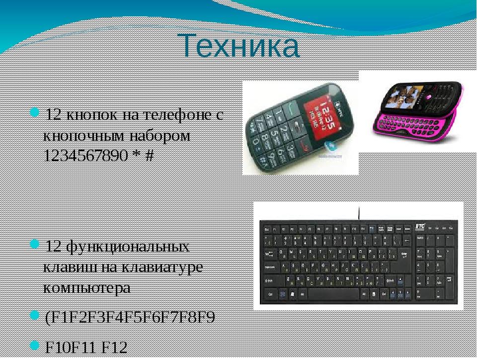 Техника 12 кнопок на телефоне с кнопочным набором 1234567890 * # 12 функциона...