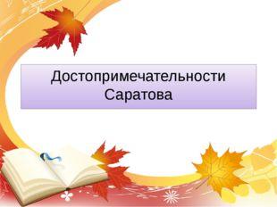 Достопримечательности Саратова