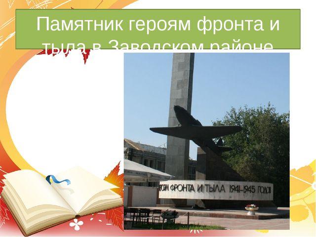 Памятник героям фронта и тыла в Заводском районе