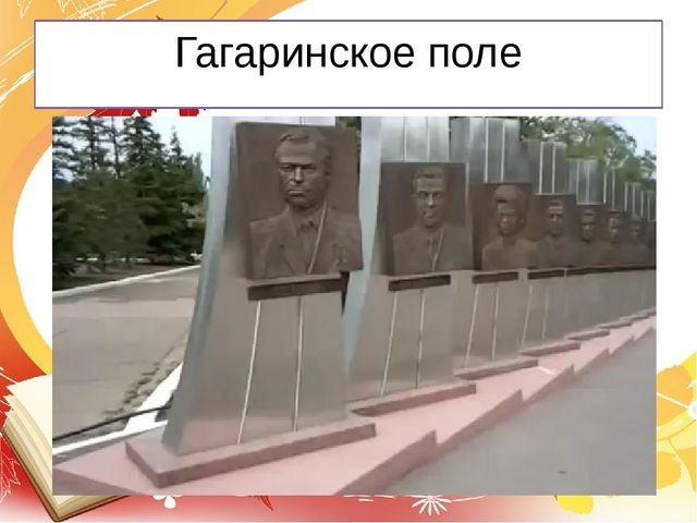 Гагаринское поле
