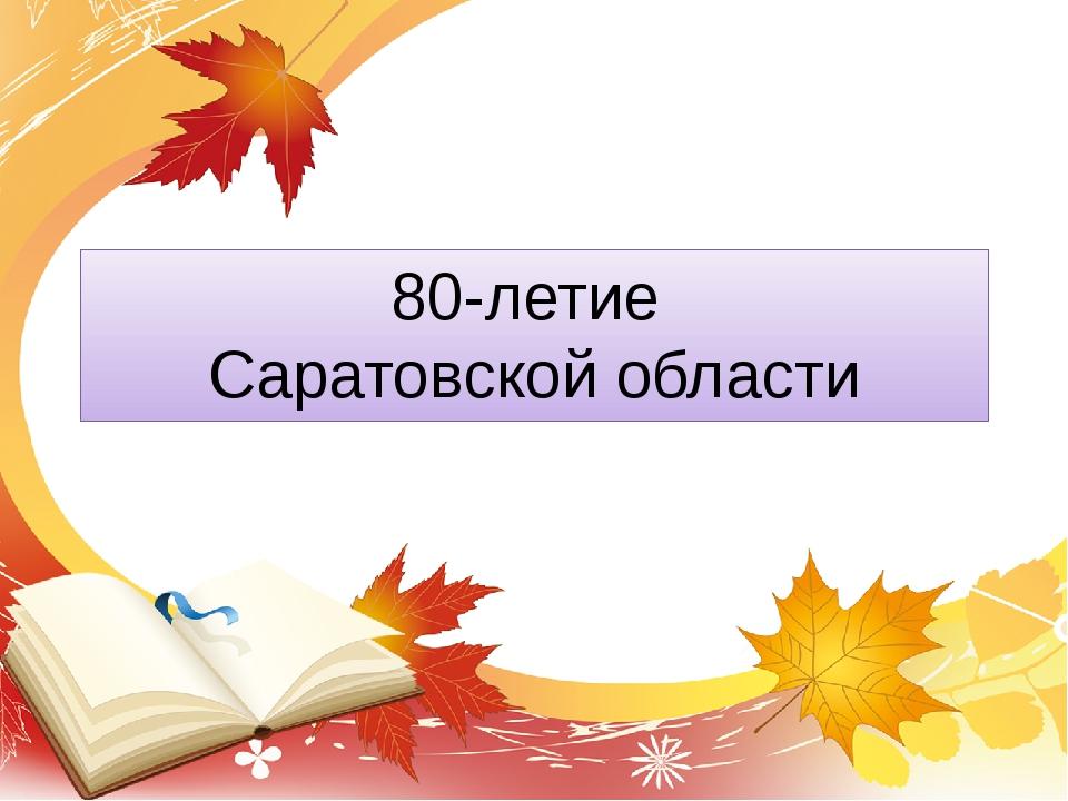 80-летие Саратовской области