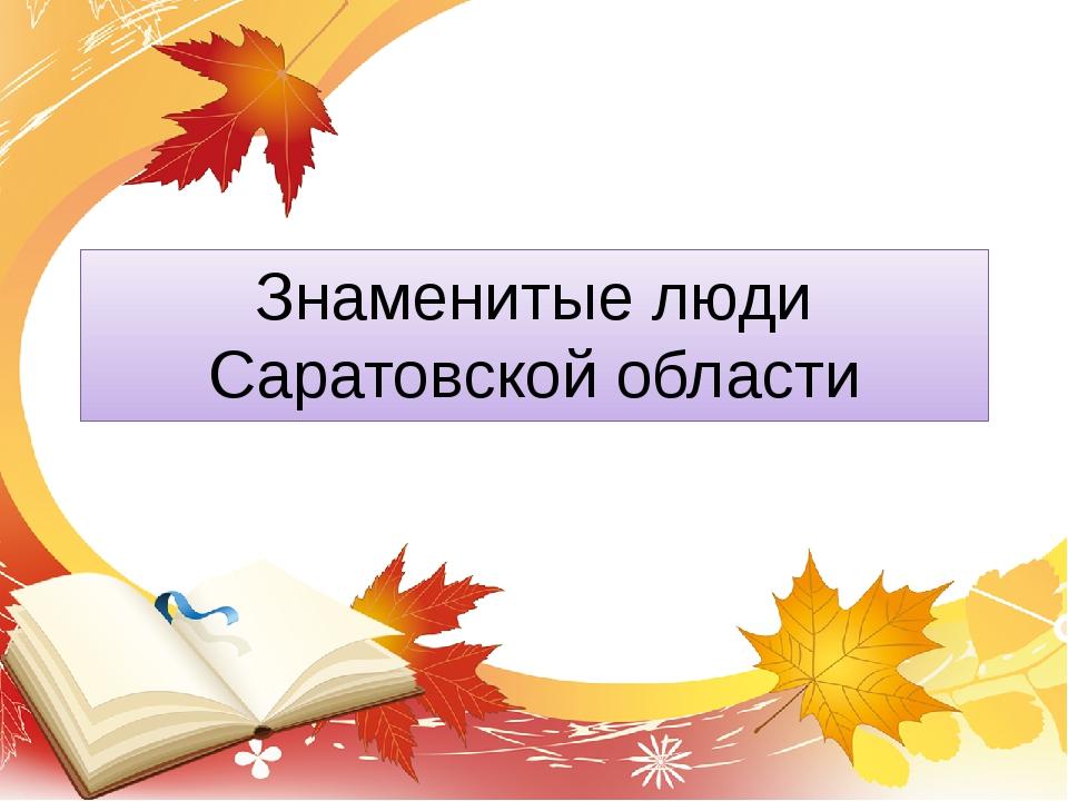 Знаменитые люди Саратовской области