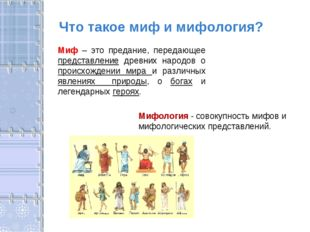 Что такое миф и мифология? Миф – это предание, передающее представление древн