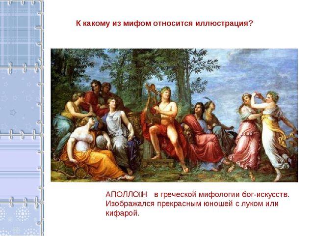 К какому из мифом относится иллюстрация? АПОЛЛО́Н в греческой мифологии бог-и...