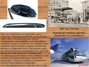 1907 год, г.Москва Первый автомобиль–автобус общественного пользования Протот