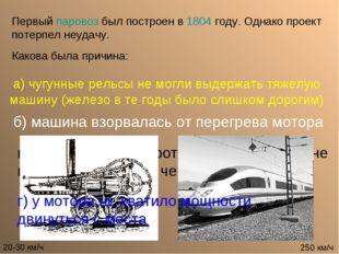 Первый паровоз был построен в 1804 году. Однако проект потерпел неудачу. Како
