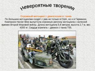 Огромный мотоцикл с двигателем от танка По большим мотоциклам сходят с ума не