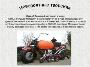 Самый большой мотоцикл в мире Самый большой мотоцикл в мире построил за 3 год