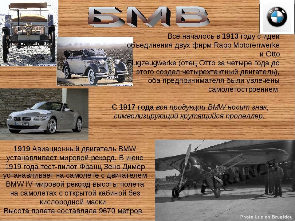 С 1917 года вся продукции BMW носит знак, символизирующий крутящийся пропелл...