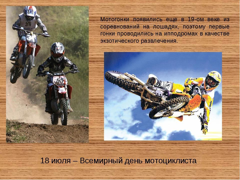 Мотогонки появились еще в 19-ом веке из соревнований на лошадях, поэтому перв...