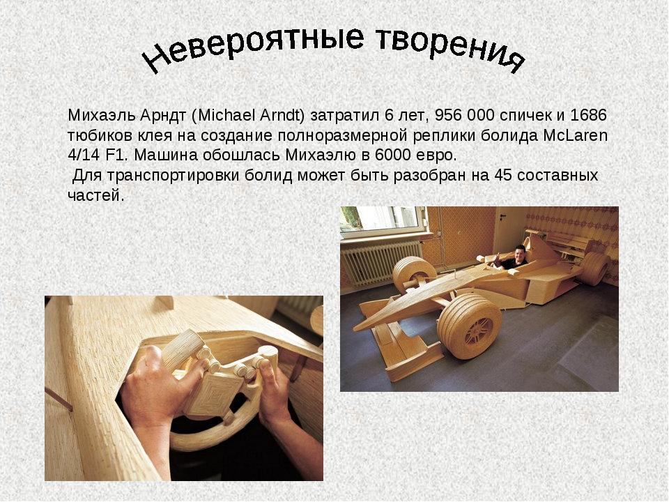 Михаэль Арндт (Michael Arndt) затратил 6 лет, 956 000 спичек и 1686 тюбиков к...