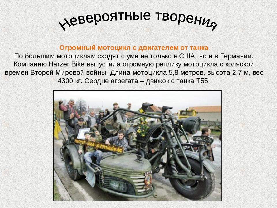 Огромный мотоцикл с двигателем от танка По большим мотоциклам сходят с ума не...